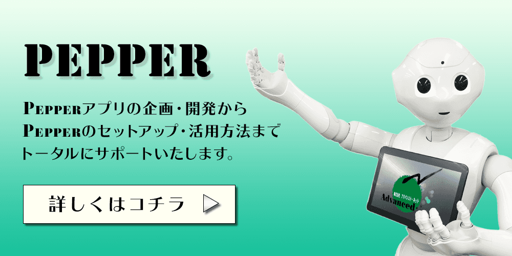 TOP_Pepper